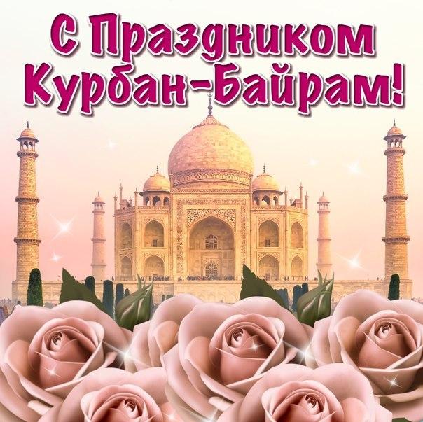 Красивые открытки на Курбан-Байрам
