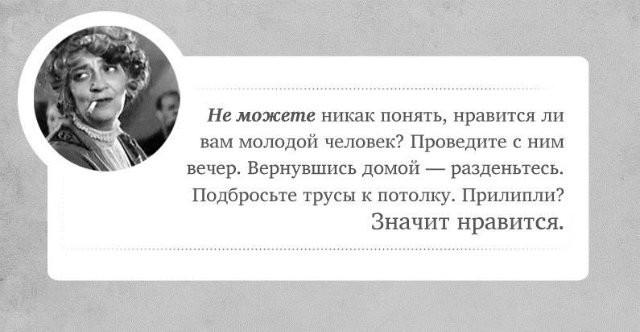 20 лучших афоризмов Ф. Раневской