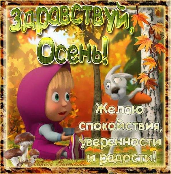 Здравствуй осень!