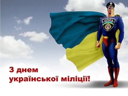 З днем української міліції