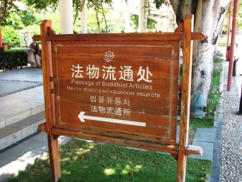 Китайские вывески. Осторожно перевод!