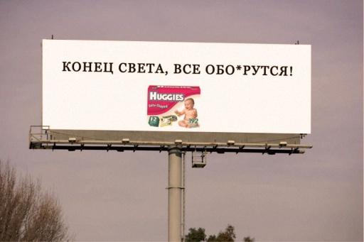 Рекламисты любят пошутить (Ч. 1)