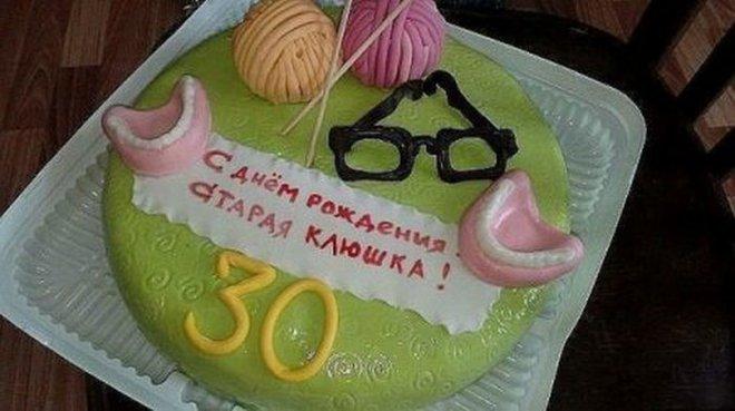 Открытка с 30 летием девушке прикольная 67