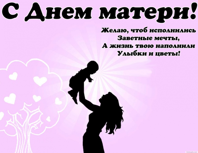 Тексты поздравления с днем матери