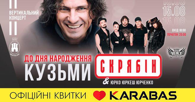 """Вертикальний концерт гурту """"Скрябін"""" до Дня народження Кузьми"""
