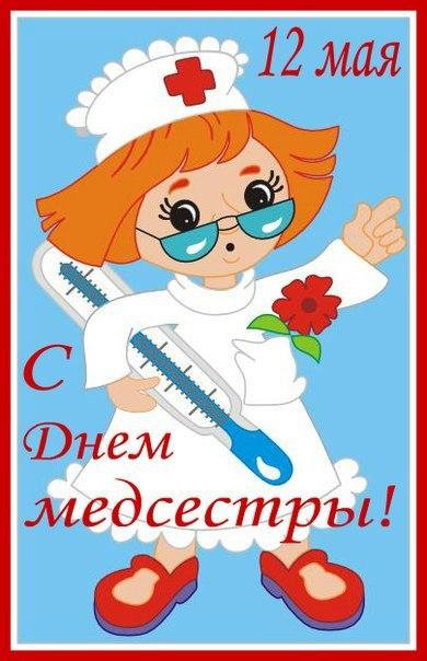 Открытки на День медсестры
