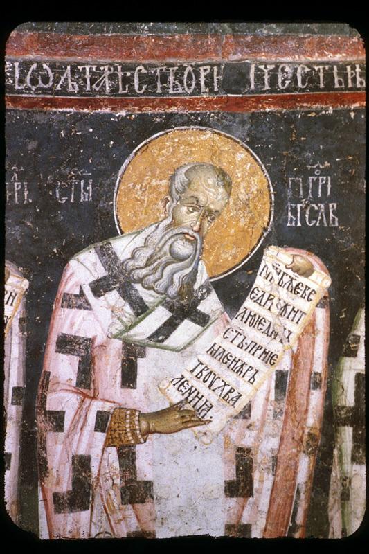 День святителя Григория Богослова, архиепископа Константинопольского