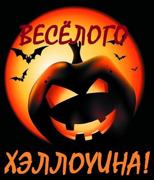 составов поздравительные открытки хэллоуин главное