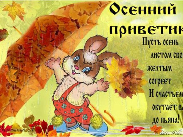 Картинки или открытки про осень