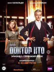 Национальный театр: Доктор Кто. Глубокий вдох