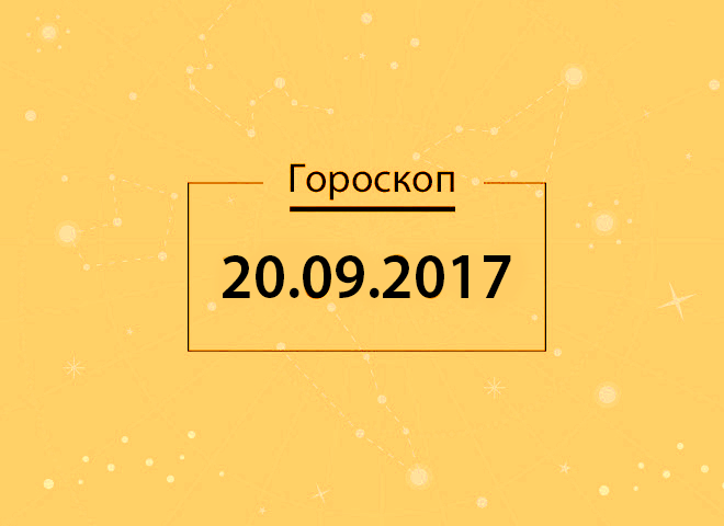 Гороскоп на сентябрь 2017