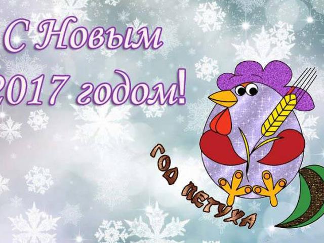 Открытка с новым годом 2017 петуха прикольная, летнюю тематику для