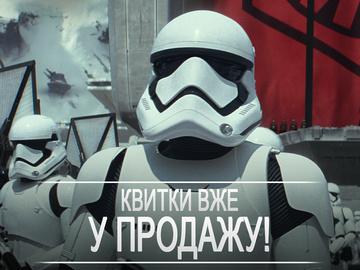 Зоряні війни квитки