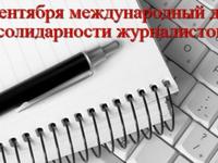 С международным днем солидарности журналистов