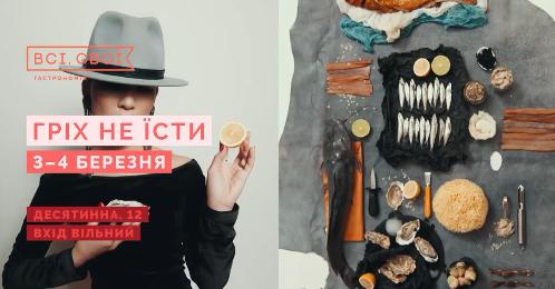 Куда пойти в Киеве: выходные 2 - 4 марта