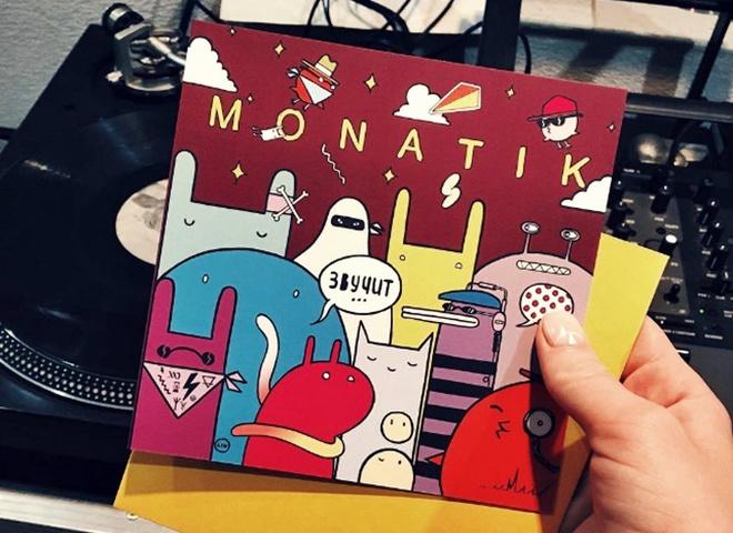 "Презентация альбома Монатика - ""Звучит"""