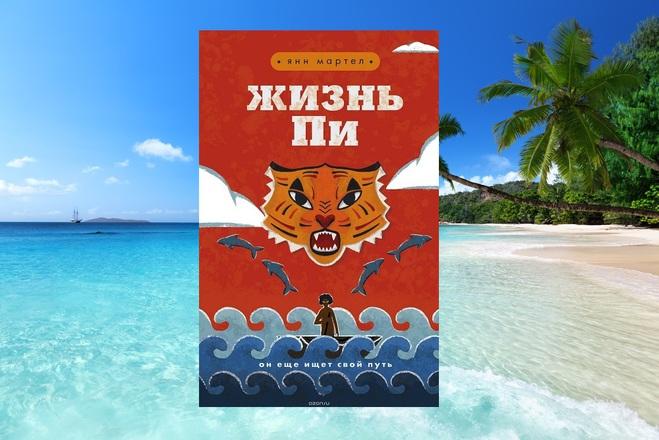 Пляжное чтение