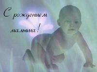 С рождением малыша!