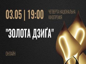 """""""Золота Дзиґа"""": дивитися онлайн"""