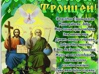 Со Светлой Троицы!