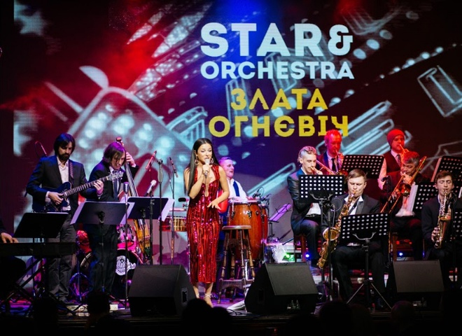 STAR & Orchestra: Злата Огневич