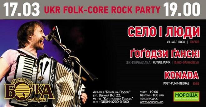 День святого Патрика 2017 в Киеве: Ukr folk-core rock party