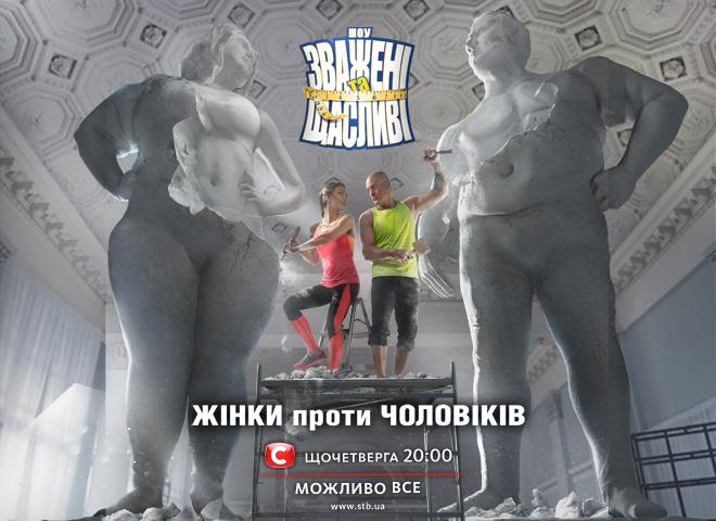 """""""Зважені та щасливі"""" 6 сезон 2016"""