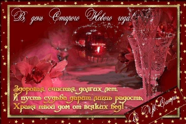 Поздравления с Новым Годом 2014