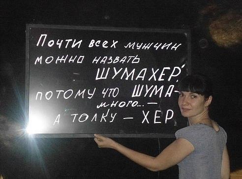Смешное фото про Шумахеров