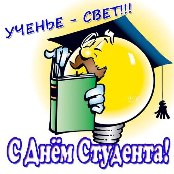 Ученье - свет!