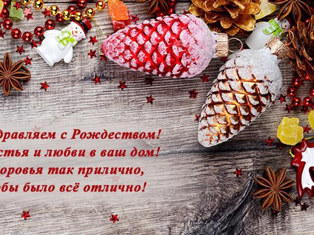 Поздравления на одноклассники с рождеством