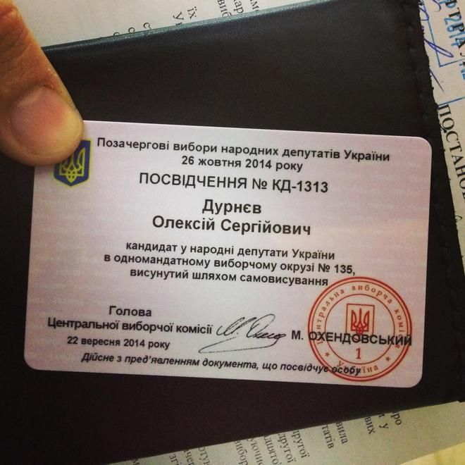 Олексій Дурнєв