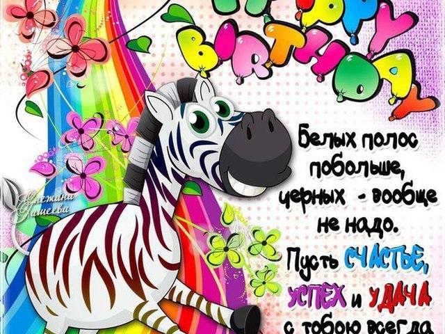 С днем рождения поздравления веселое