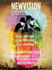 New Vision 2012 - II Міжнародний фестиваль короткометражного кіно