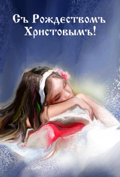 Открытка в Рождество Христово