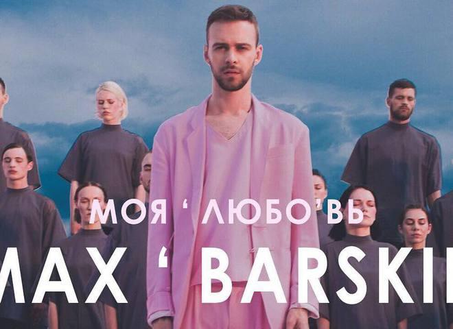 Макс Барских