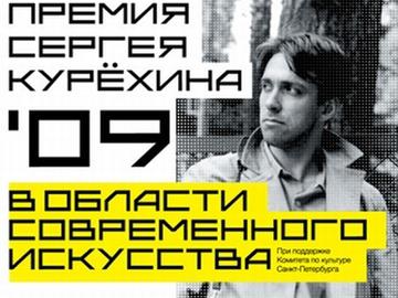 Премия им. Сергея Курехина