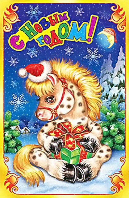Красивые открытки на год синего коня