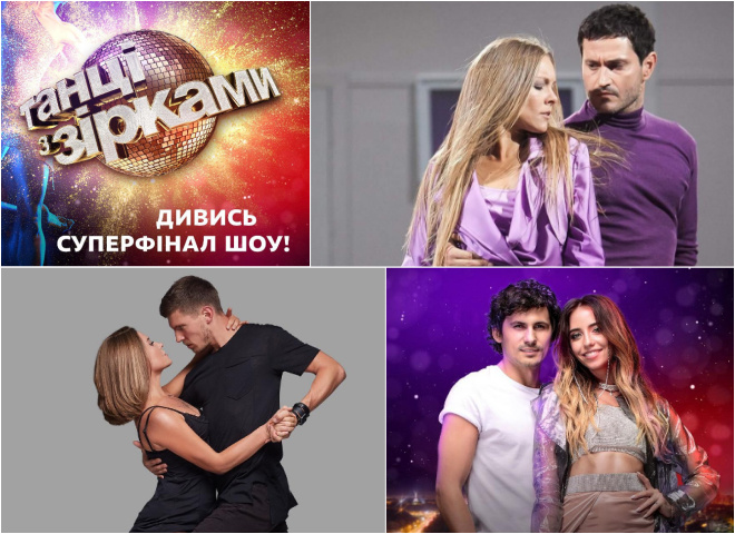 """""""Танці з зірками 2017"""": кто победил в проекте"""