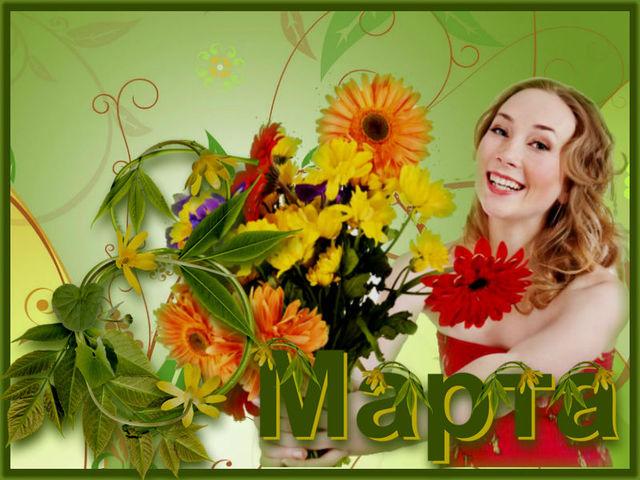 Поздравляю с 8 Марта!