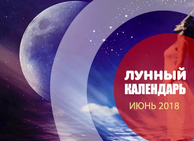 Календари июнь 2018