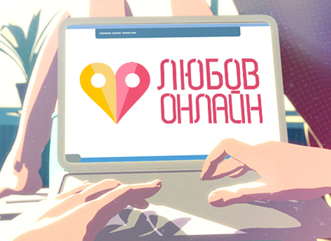 """""""Любовь онлайн"""""""