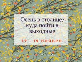 Куди піти в Києві: вихідні 17 - 19 листопада