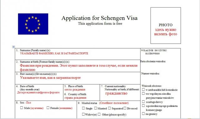 Анкета для отримання національної візи безкоштовний бланк польща