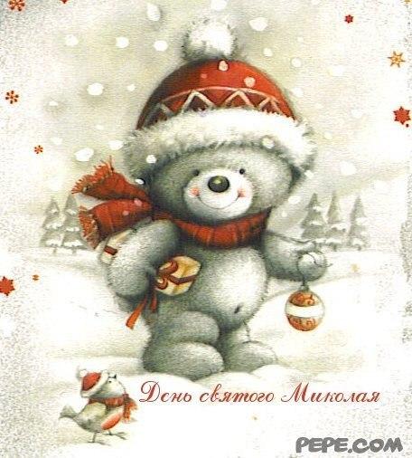Прикольная открытка с Днем Святого Николая