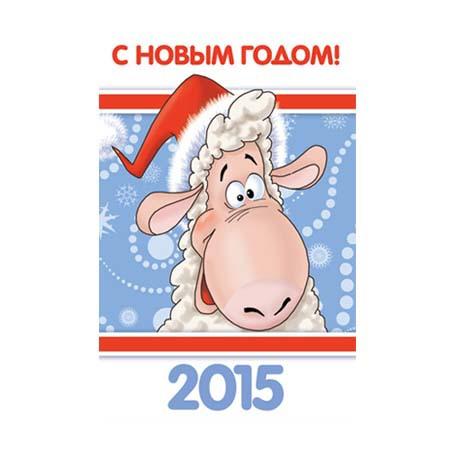 С Новым годом барашка