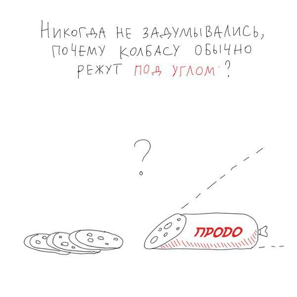Почему колбасу режут под углом