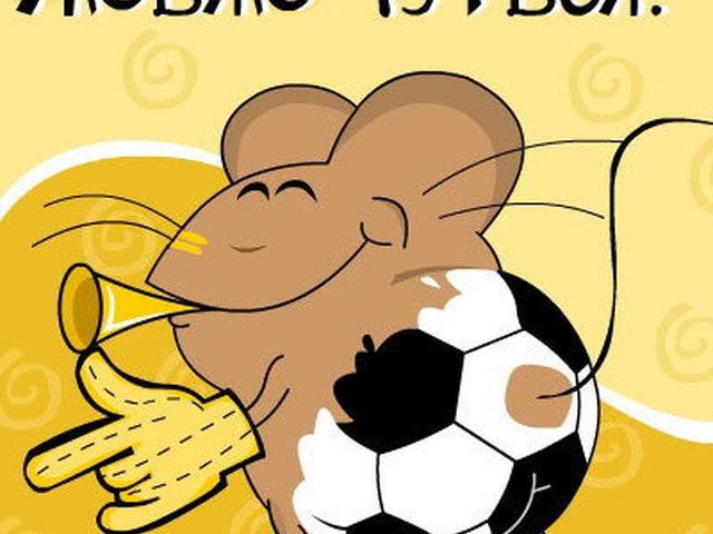 Открытки с пожеланиями победы в футболе, открыток