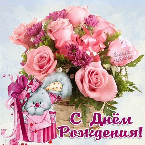 Картинки поздравления с днем рождения для девочки 15