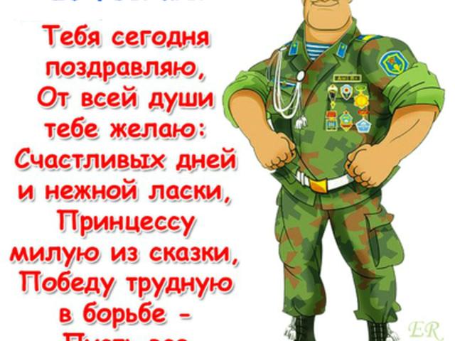 Поздравление с днем рождения военнослужащего сержанта